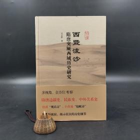 吴玉贵签名钤印《西暨流沙:隋唐突厥、西域历史研究》(精装一版一印)