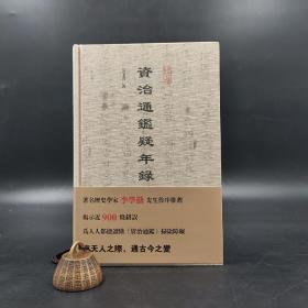 吴玉贵签名钤印《资治通鉴疑年录》(精装一版一印)