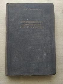 俄文古旧书  硬精装本