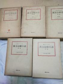 汉方治疗百话 4-8集 5本合售(作者签赠本)