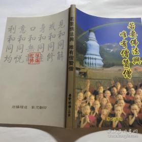 若要佛法兴唯有僧赞僧(16开225页)
