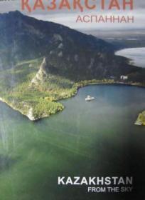 【精装哈萨克文原版-英文对照大厚册】俯瞰哈萨克斯坦 自然地理 Kazakhstan from the sky
