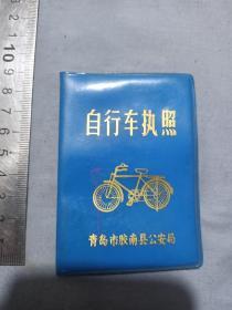 青岛市胶南县公安局自行车执照。9/6.5