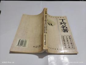 丁玲名著(莎菲女士的日记、从夜晚到天明、我在霞村的时候)