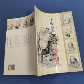 千姿百态画弥勒—— 仙佛与古代民俗画系列-大16开