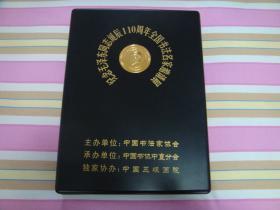 纪念毛泽东同志诞辰110周年 全国书法家邀请展