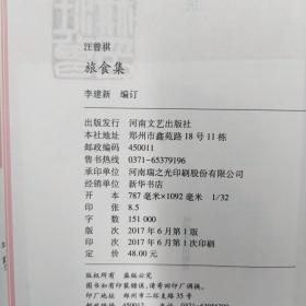 【好书不漏】六册钤汪曾祺印+汪朗、汪朝签名 《汪曾祺集·散文六种》毛边本(布面精装,一版一印,赠刘运来设计藏书票一套六种及特制信封)
