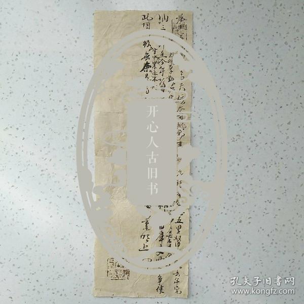清代 涉县   禀文 帖 一张  毛笔书写 有印章2枚