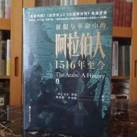 征服与革命中的阿拉伯人:1516年至今(精装)