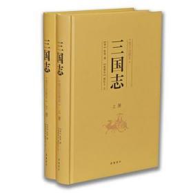 三国志 正版  陈寿; 裴松之 注  9787553807256