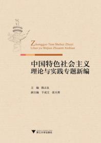 中国特色社会主义理论与实践专题新编