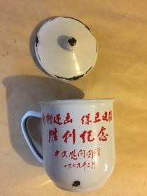 搪瓷茶杯,自衛反擊 保衛邊疆 勝利紀念(中央慰問團贈1979年3月)