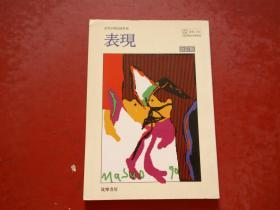 日文原版:高等学校国语科用 《表现》 改订版