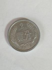 1976年2分错版硬币正面左下多边,9品。