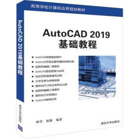 AutoCAD2019基本教程/高等黉舍计算机应用筹划教材