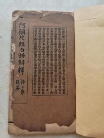 阿彌陀經白話解釋上下卷一套全,后附修行方法,西方發愿文簡注。印光法師鑒定。