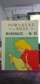 如何阅读一本书  [美]莫提默·J.艾德勒、[美]查尔斯·范多伦  著;郝明义、朱衣  译 商务印书馆