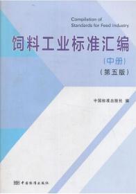 饲料工业标准汇编(第五版)中册