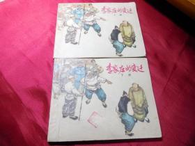六十年代正版老版连环画小人书套书---李家庄的变迁上、下册一套2本(保真品,问题请看详细注明)