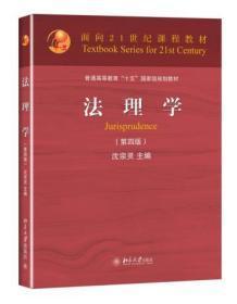 法理学 正版  沈宗灵   9787301249994