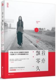 我亦飄零久(熱銷典藏版) /獨木舟 中國文聯出版社