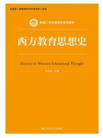 西方教育思想史/新编21世纪教育学系列教材