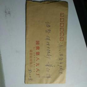 国营第八九八厂,江苏南京实寄封