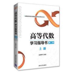 高等代数学习指导书(第二版:上册) 正版  丘维声  9787302483670