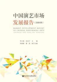 中国演艺市场发展报告 正版  李小牧 朱克宁  9787520126618