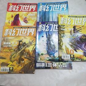 科幻世界(2006:1、2、7、9 + 2005:10)5本合售