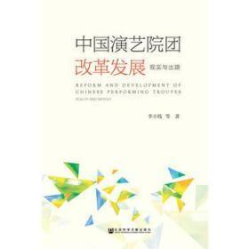 中国演艺院团改革发展 现实与出路 正版  李小牧  9787520126533