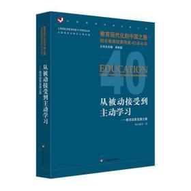 纪念教育改革开放40年丛书 正版  杨小微,等  9787567577725