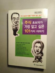 初步股票投资需要知道的101点(韩语书)
