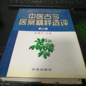 中医古今医案精粹选评 第二册
