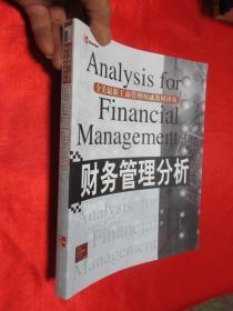 财务管理分析(第8版)——全美最新工商管理权威教材译丛      【16开】