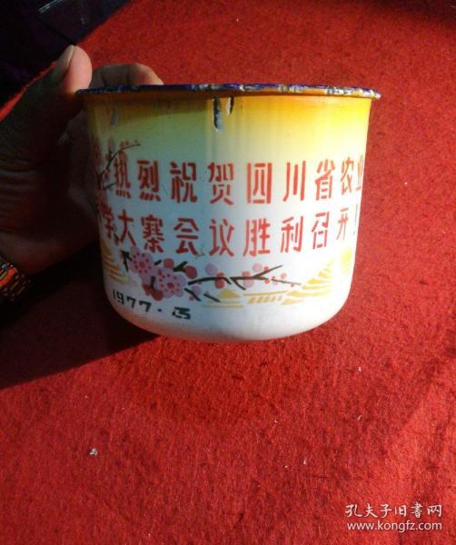 熱烈祝賀四川省農業學大寨會議勝利召開搪瓷口缸,1977年三月