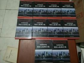 哈佛商学院MBA案例全集(精装 全10册)