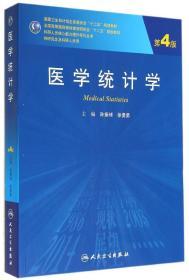 医学统计学(第4版 研究生 配盘)