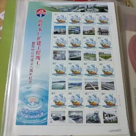 梅岭水厂扩建工程竣工暨股份公司成立六周年纪念个性化邮票一版