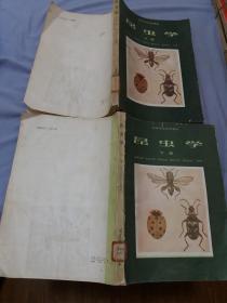 昆虫学【上下册】高等学校试用教材 馆藏内页无字迹勾画