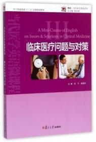 正版临床医疗问题与对策任宁薛英利复旦大学出版社97873097