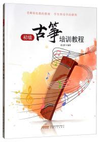 初级古筝培训教程(本科教材)