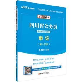 中公教育2020四川省公务员录用考试教材:申论