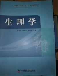 生理学(全国医学类专业规划创新教材) 李淑贞 姚和翠 彭丽花