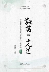 散落的光芒(华南农业大学人文素质教育丛书)