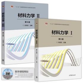 材料力学I/II 刘鸿文 第六版第6版 第1册第2册 高等教育出版