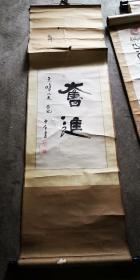 老裱……安徽著名老书画家(朱白亭)……二平尺……画面有裂,如图