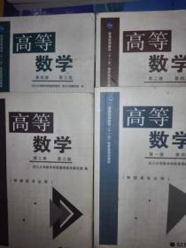 高等数学 四川大学 第四版1 2册 第三版3 4册 四本9787040255324