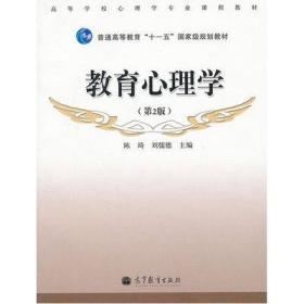 教育心理学 陈琦 高等教育出版社 9787040318180