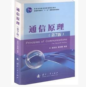 通信原理 第7版第七版 樊昌信曹丽娜 国防工业9787118087680